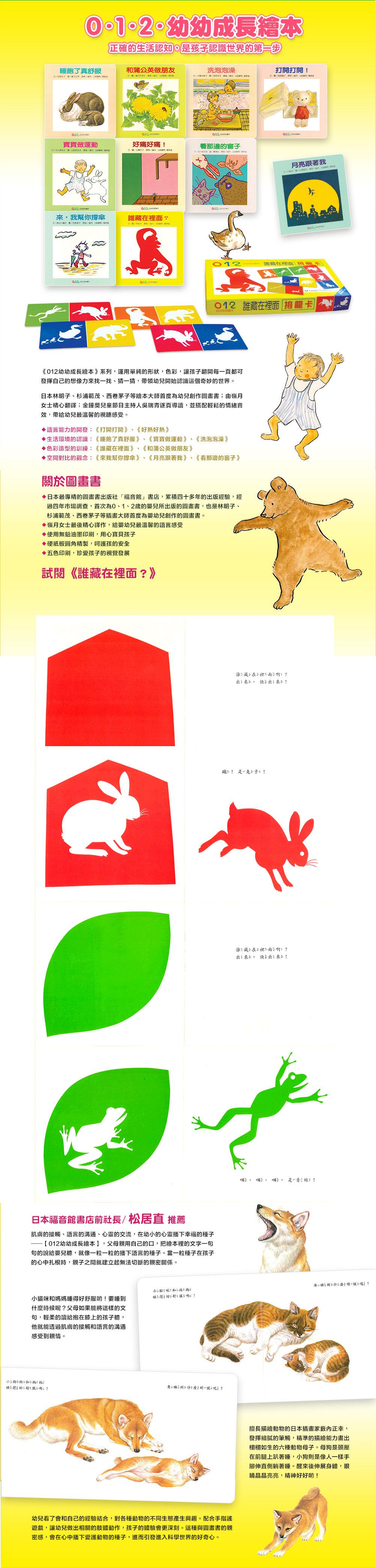 故事寶盒-012幼幼成長繪本.jpg