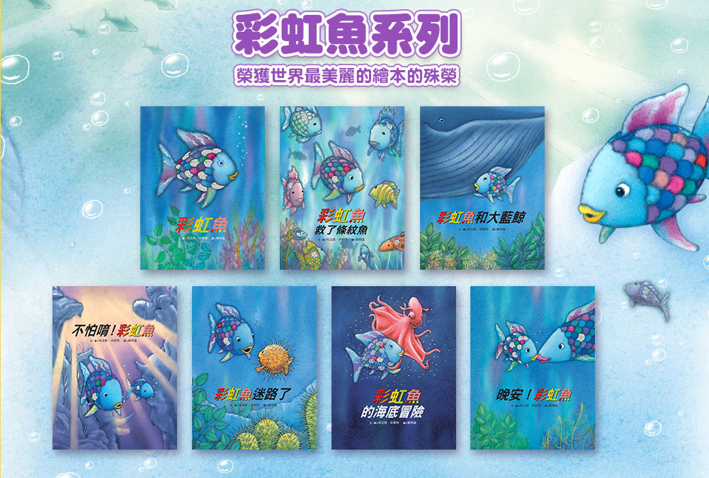 故事寶盒-彩虹魚