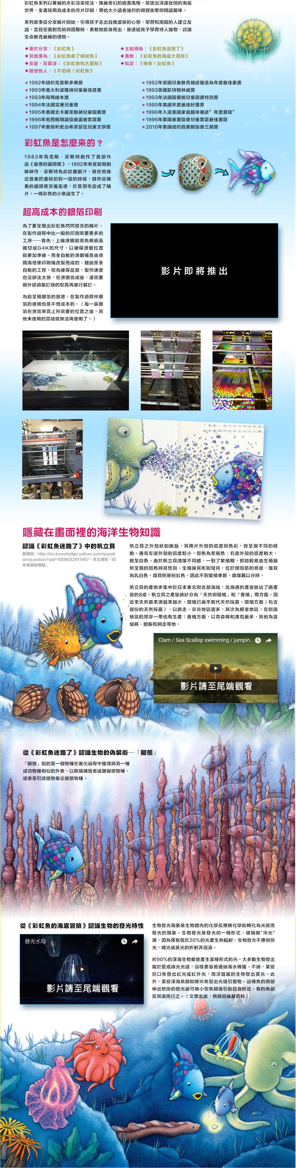 故事寶盒-彩虹魚2