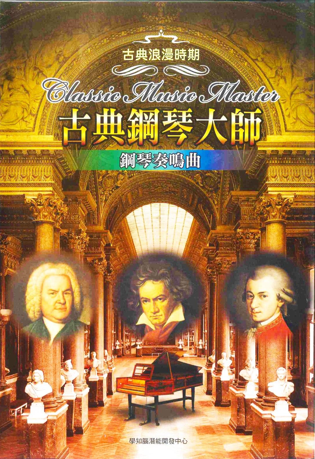 古典鋼琴大師01